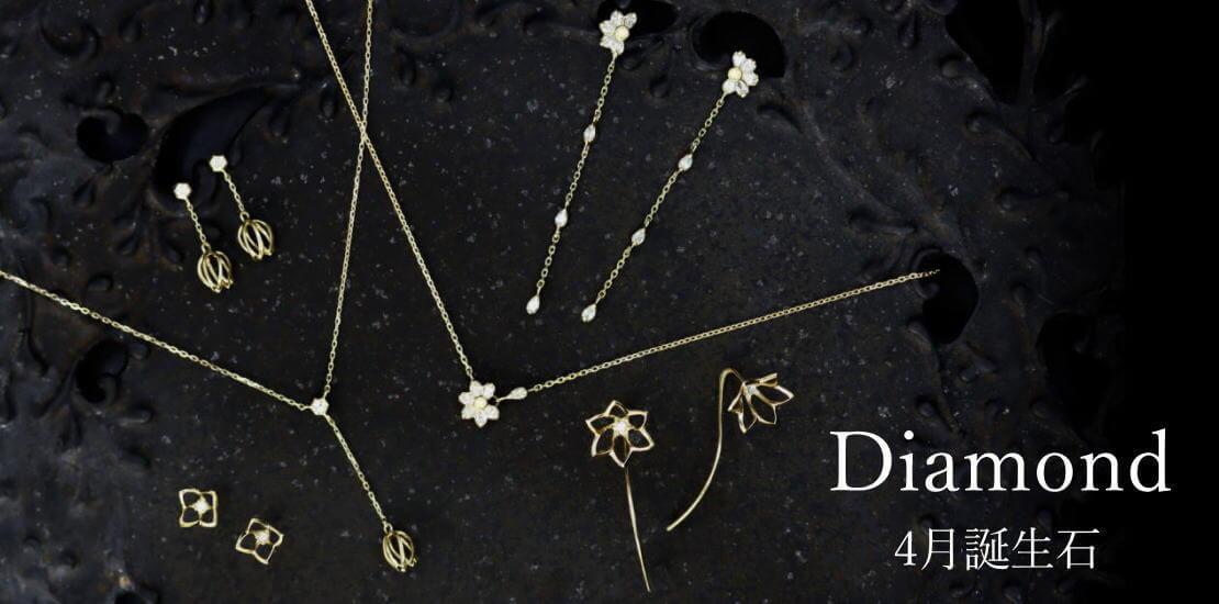 4月誕生石ダイヤモンドピアス&ネックレス